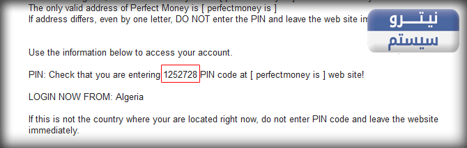 Perfect Money Code PIN