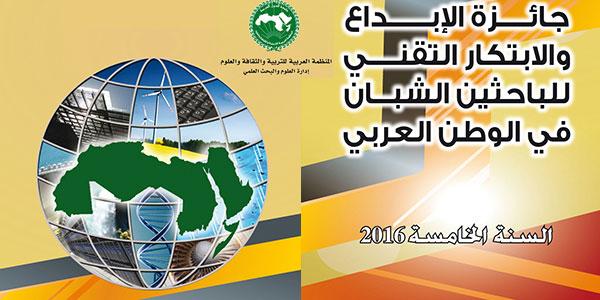 الدورة الخامسة لجائزة الألكسو للإبداع والابتكار التقني للباحثين الشبان بالوطن العربي للعام 2016