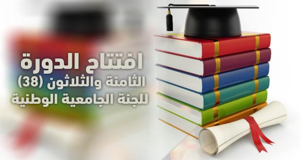 اللجنة الجامعية الوطنية - افتتاح الدورة الثامنة والثلاثون - 38 -