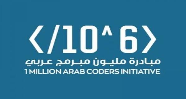 مبادرة مليون مبرمج عربي - تعلم لغة العصر- لغة البرمجة و اربح مليون دولار